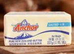 安佳黄油(有盐), 又叫黄油 安佳奶油