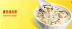 肯德基香菇鸡肉粥, 又叫香菇鸡肉粥