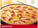 必胜客夏威夷风光披萨(12寸铁盘), 又叫Pizzahut Hawaiian Luau (12