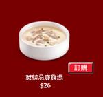 必胜客奶油蘑菇鸡肉汤