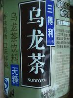 三得利乌龙茶(无糖), 又叫乌龙茶(无糖)