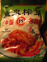 鱼泉榨菜(低盐), 又叫低盐榨菜