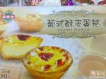 潮香村 葡式酥皮蛋挞