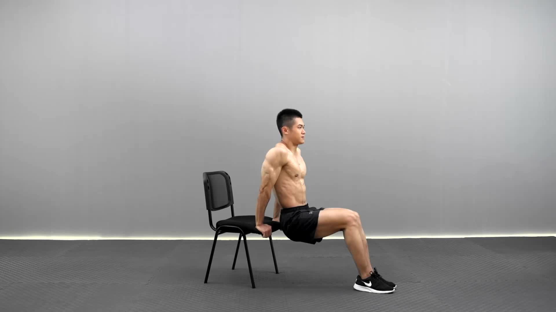 椅子臂屈伸