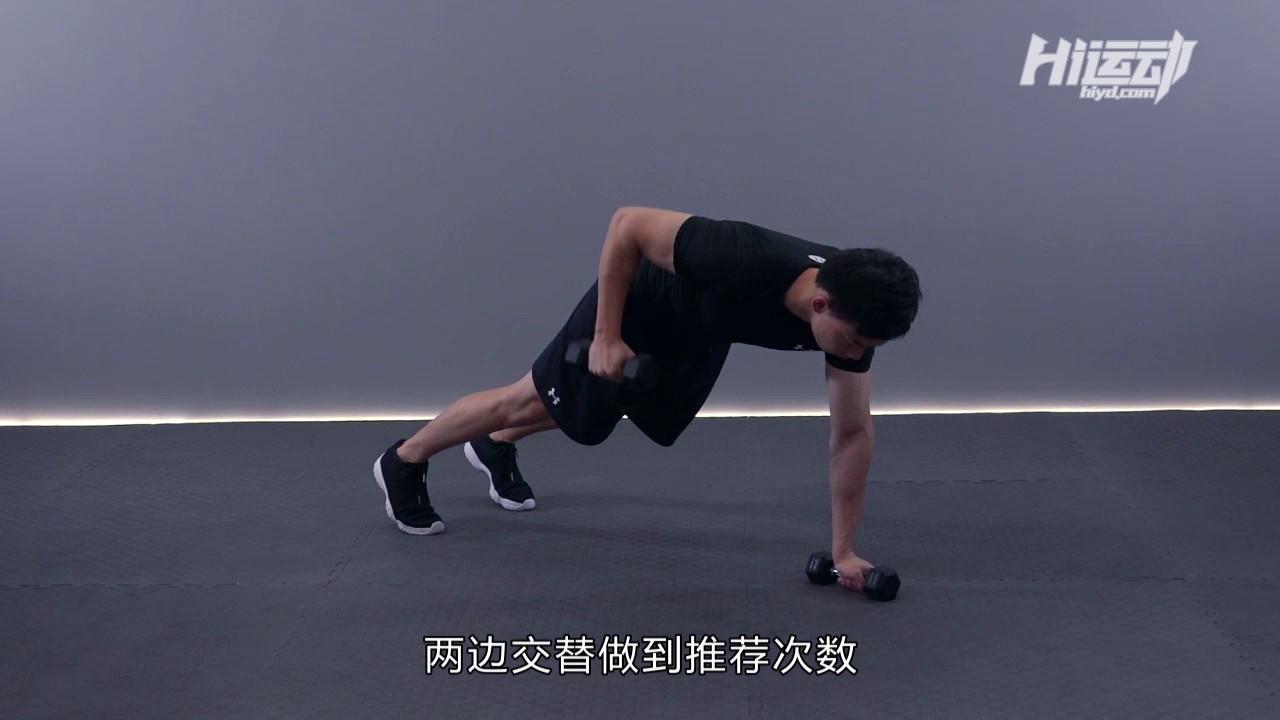 肱三头肌平板支撑屈伸