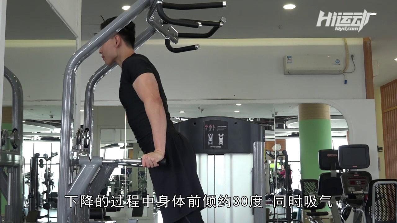雙杠臂屈伸 - 胸肌版本