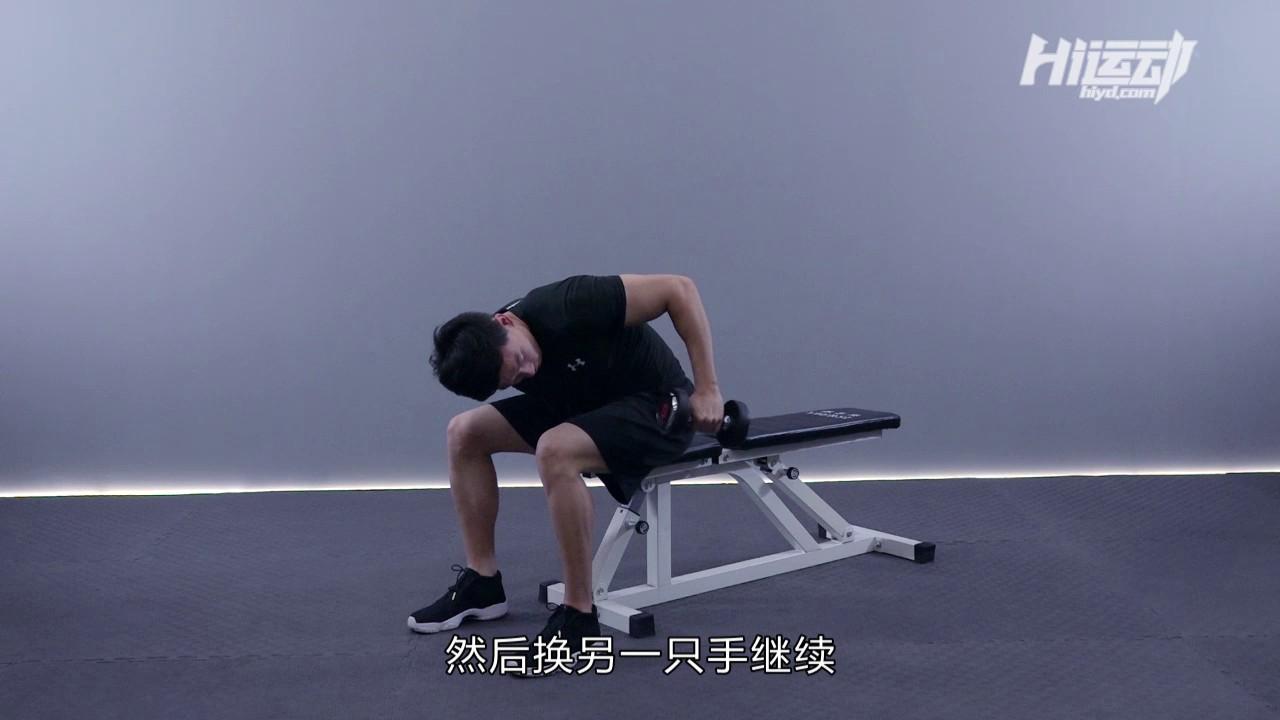 坐姿俯身单臂哑铃肱三头肌屈伸