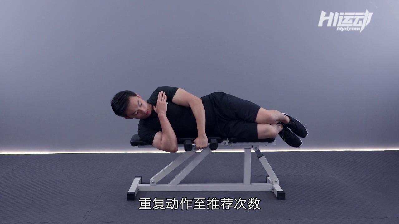 平躺单臂侧举